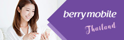berrymobile Thailand